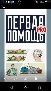 Pervaya-pomoshh-PRO