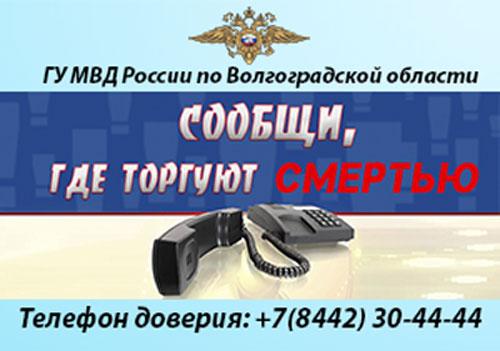 телефон доверия ГУ МВД