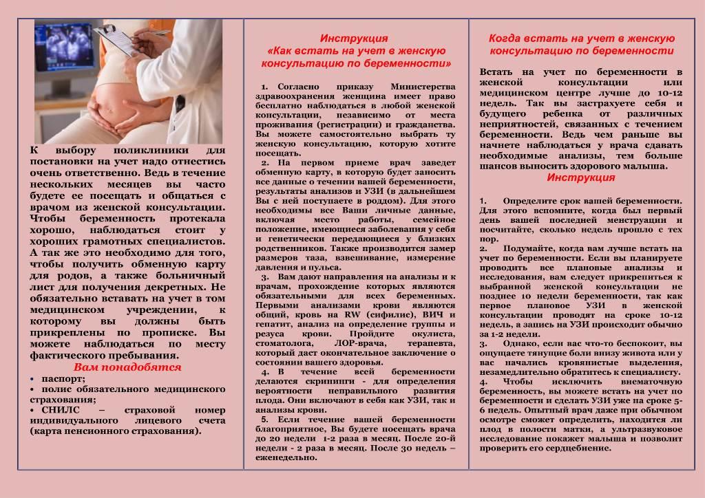 Беременная может встать на учет в любой поликлинике 48
